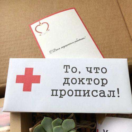 Набор ко дню Медицинского работника №4005